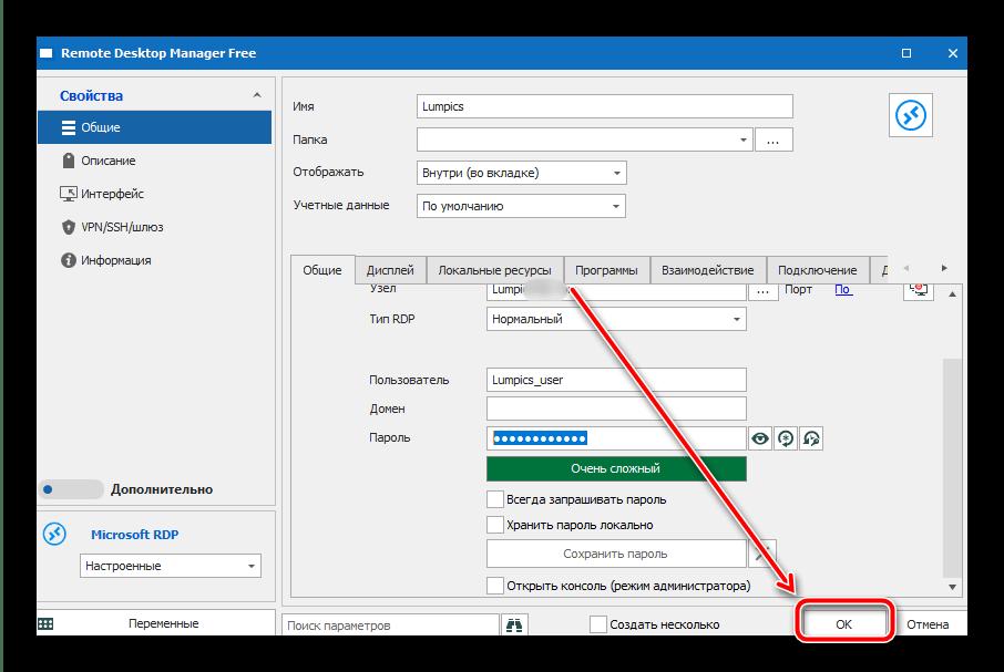 Сохранение созданной сессии Remote Desktop Manager для устранения ошибки «Удалённому рабочему столу не удалось найти компьютер»