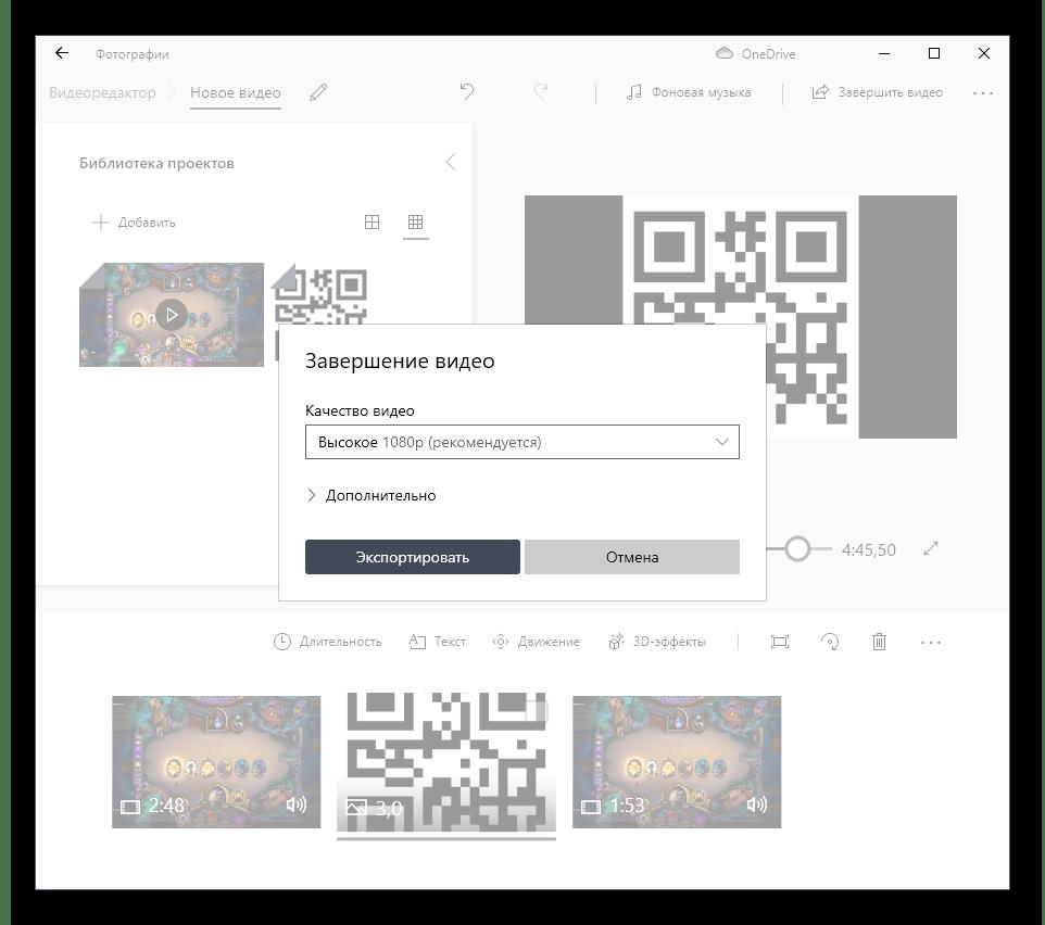 Сохранение видео после добавления картинки в приложении Видеоредактор