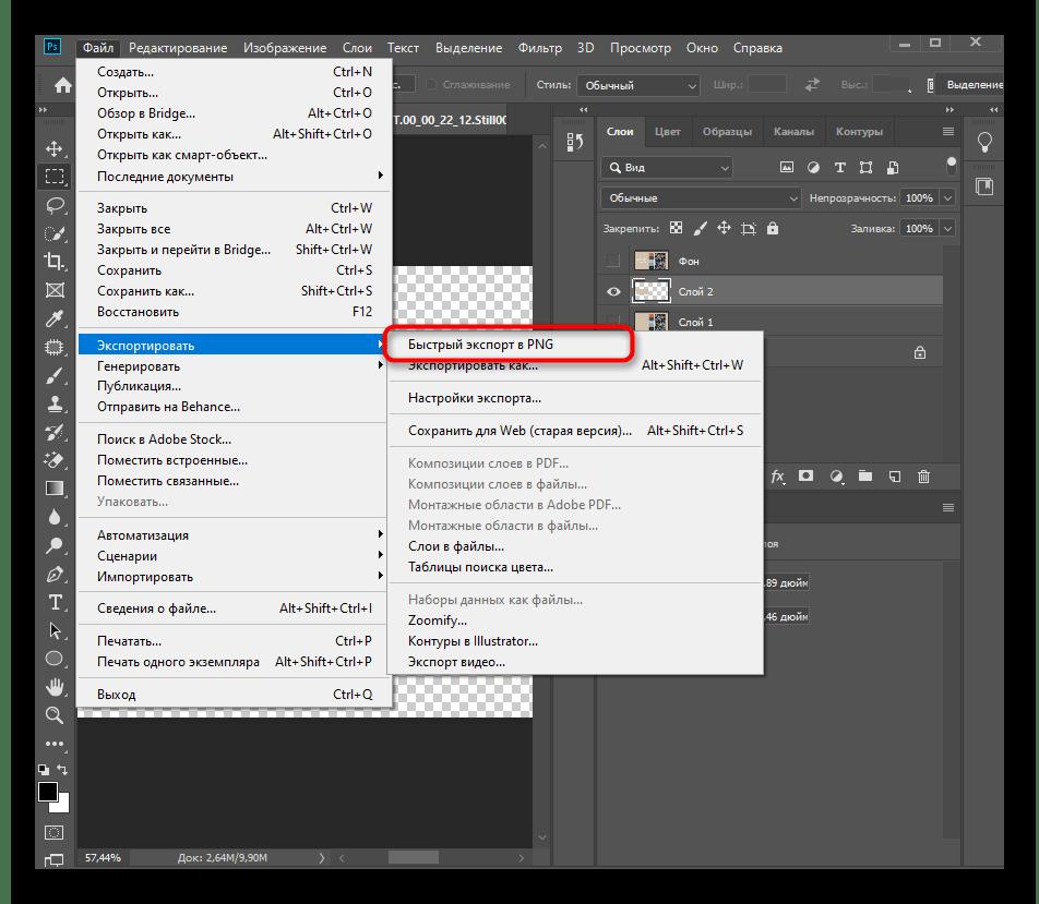 Сохранение заплатки в программе Adobe Photoshop для удаления надписей из видео