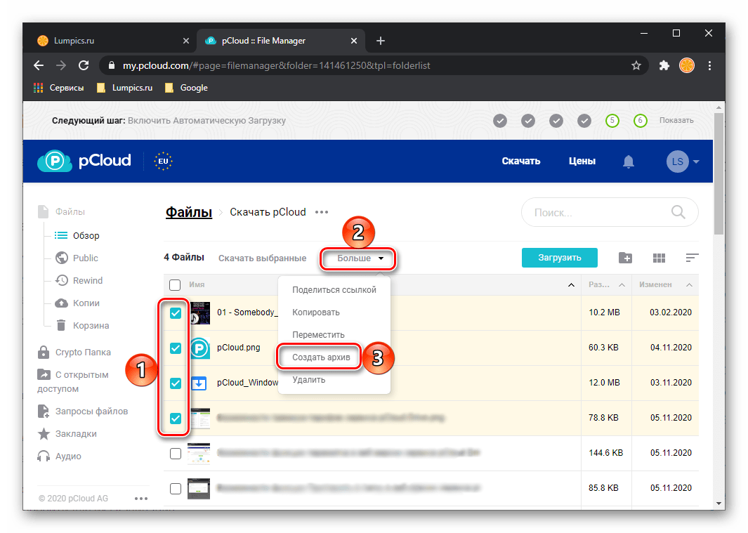 Создание архивов с файлами в веб-версии сервиса pCloud Drive