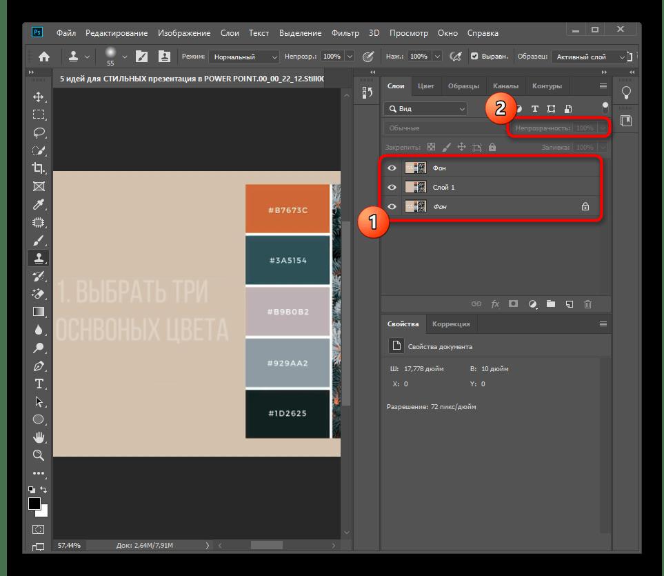 Создание еще одного слоя для удаления надписи из видео в программе Adobe Photoshop