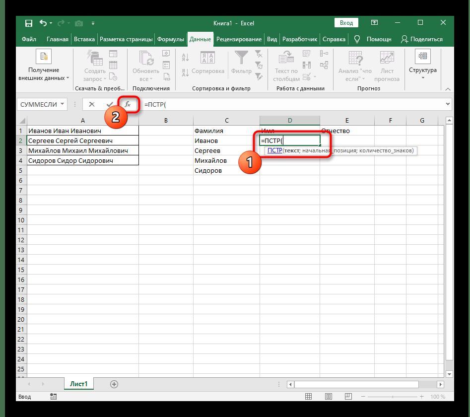 Создание формулы для разделения второго слова в Excel