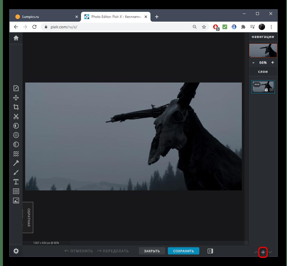 Создание нового слоя для наложения второго изображения в онлайн-сервисе PIXLR в Windows 10