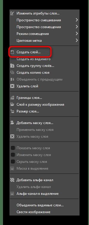 Создание нового слоя для настройки красных глаз на фото в программе GIMP