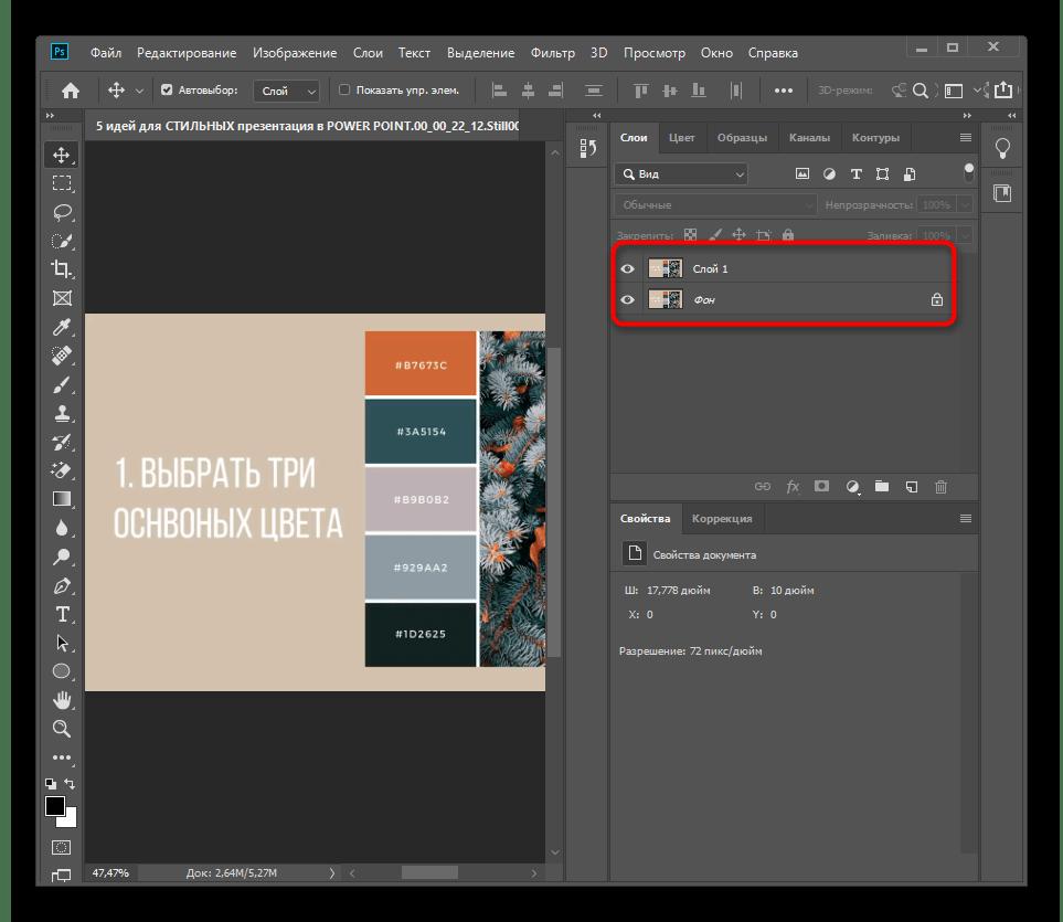 Создание нового слоя в программе Adobe Photoshop для удаления надписи из видео