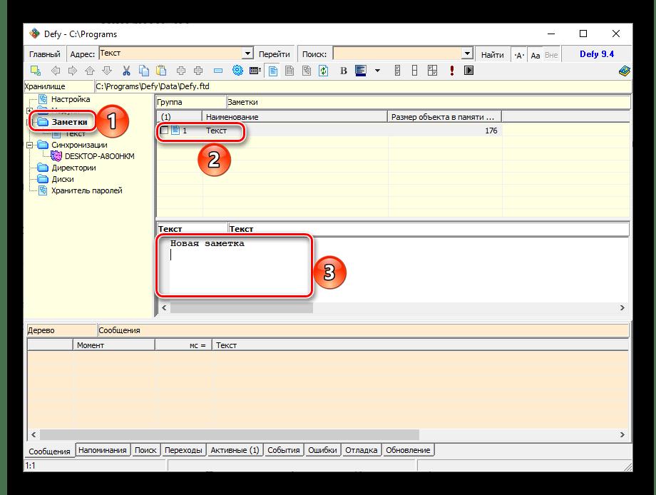 Создание новой заметки в интерфейсе программы Defy для Windows