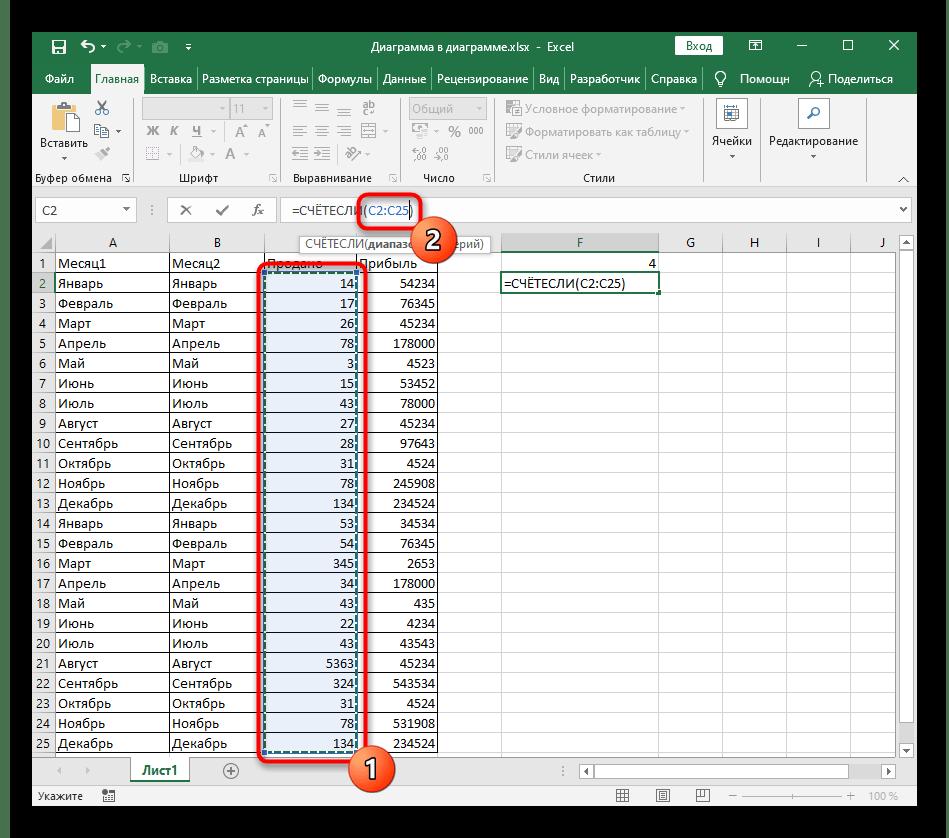 Создание первой части функции СЧЁТЕСЛИ в Excel для нескольких числовых критериев