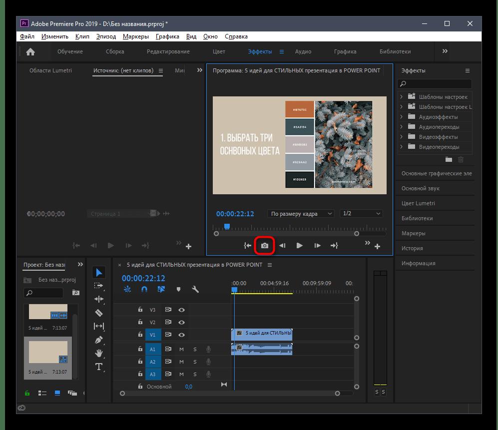 Создание скриншота кадра для удаления надписи из видео в программе Adobe Premiere Pro