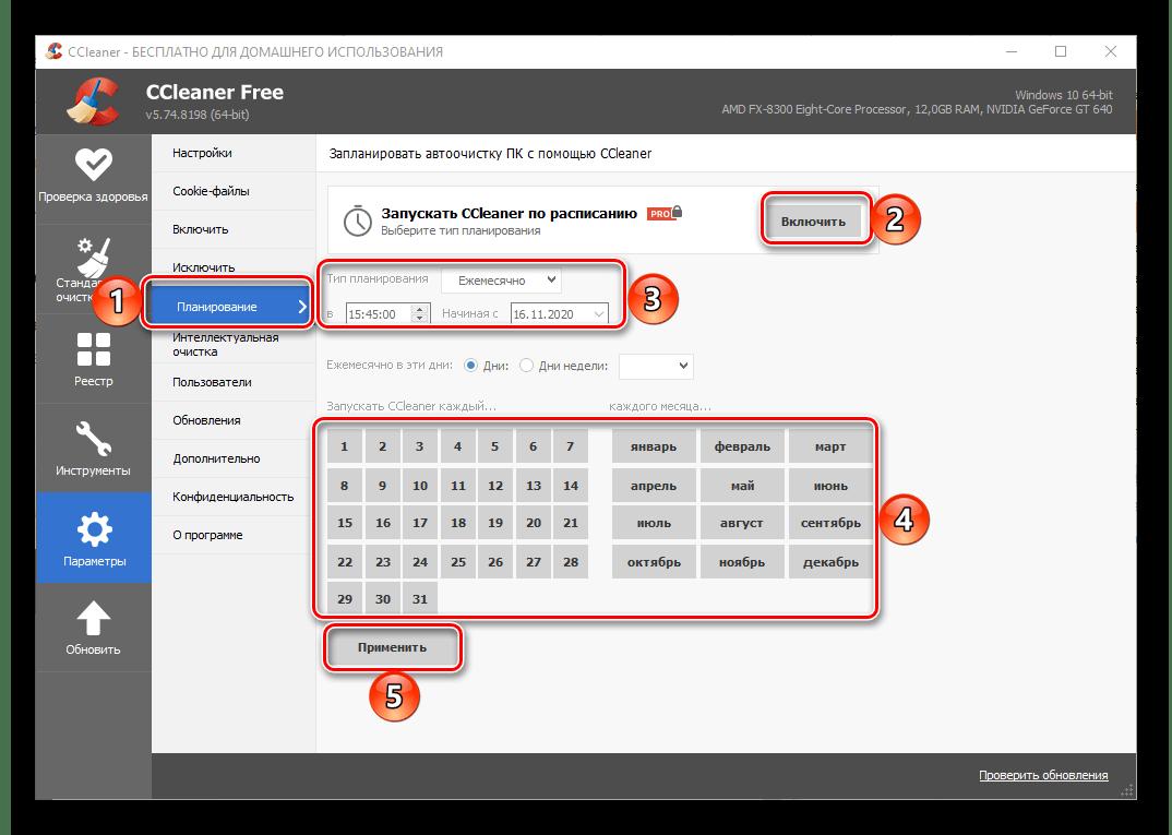 Создание своего расписания при настройке программы CCleaner для Windows