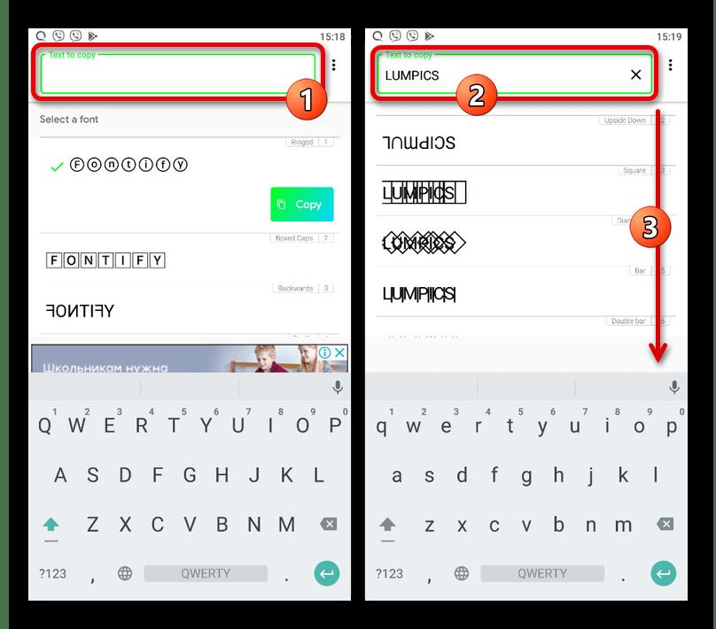 Создание текста и выбор шаблона в приложении Fontify
