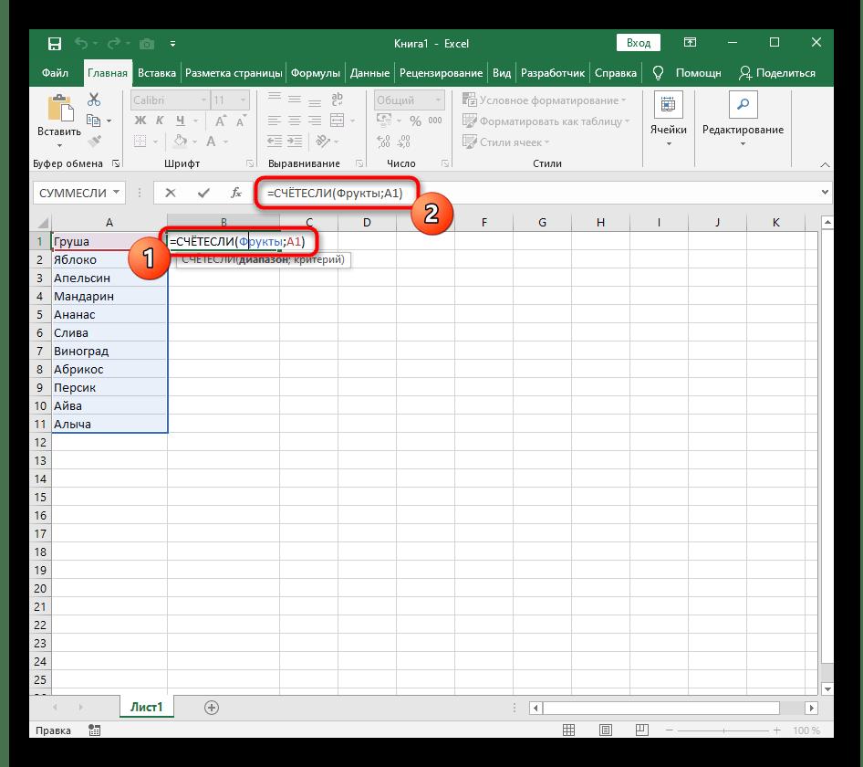 Создание вспомогательной формулы для сортировки по алфавиту в Excel