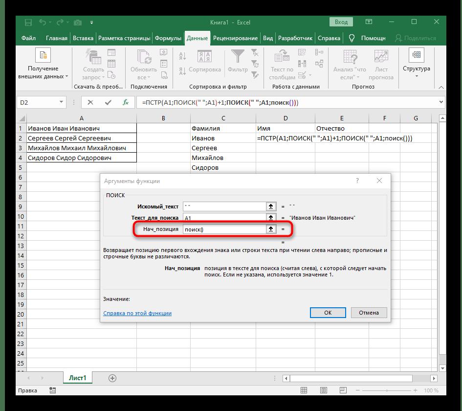 Создание вспомогательной функции для поиска второго пробела в Excel