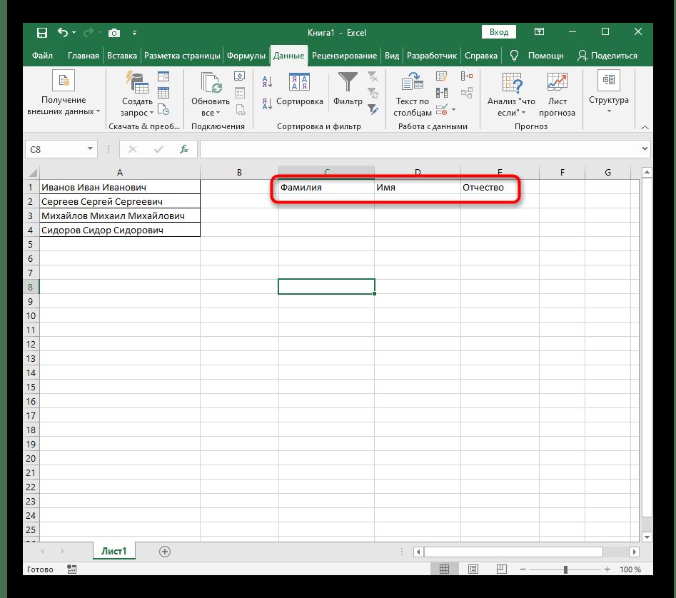 Создание вспомогательных столбцов для ручного разделения текста в Excel