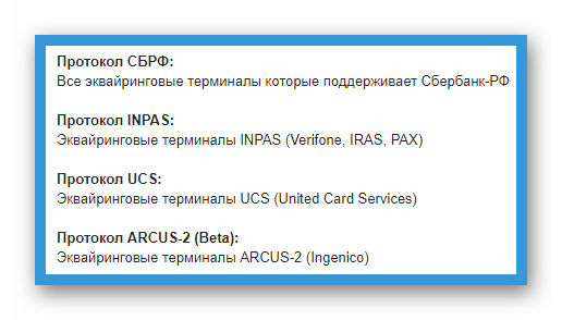 Список эквайринговых терминалов, поддерживаемых CRM-системой LiveSklad