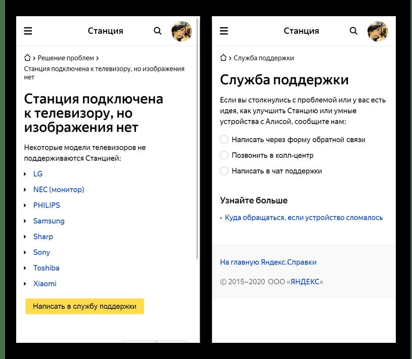 Список не поддерживаемых ТВ и создание обращения в техподдержку Яндекс.Станции