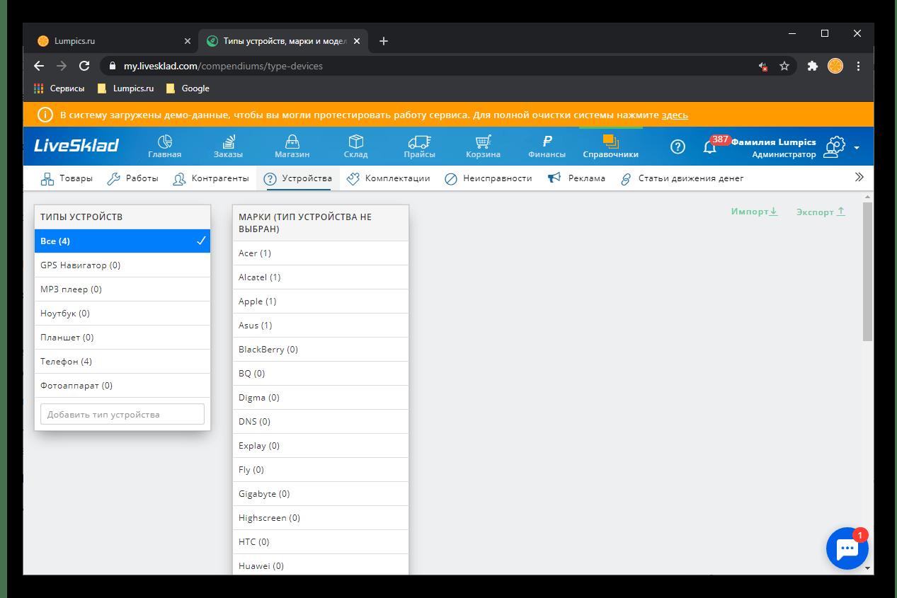 Справочная система в CRM-системе для автоматизации бизнеса LiveSklad