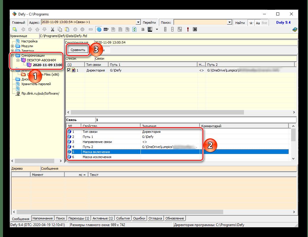 Сравнение и синхронизация данных в программе Defy для Windows