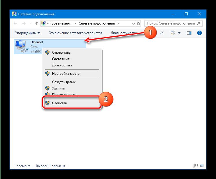 Свойства сетевого подключения для устранения ошибки «dns probe finished no internet» в windows 10