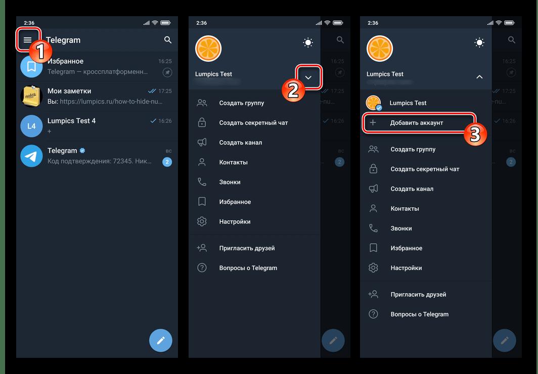 Telegram для Android главное меню мессенджера - Добавить аккаунт