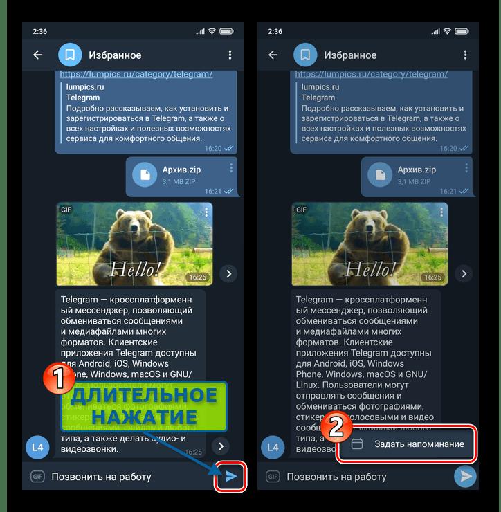 Telegram для Android - Избранное - вызов функции Задать напоминание в мессенджере