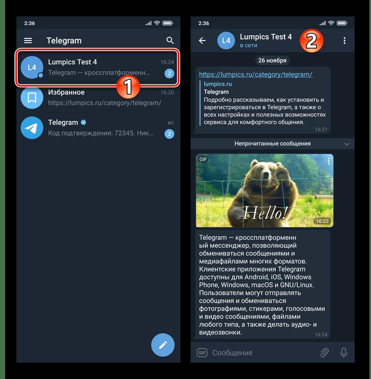 Telegram для Android - открытие чата с сообщениями и контентом для сохранения в Избранном