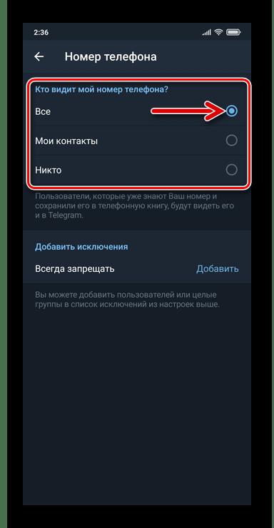 Telegram для Android - открытие доступа к просмотру своего номера всем пользователям мессенджера