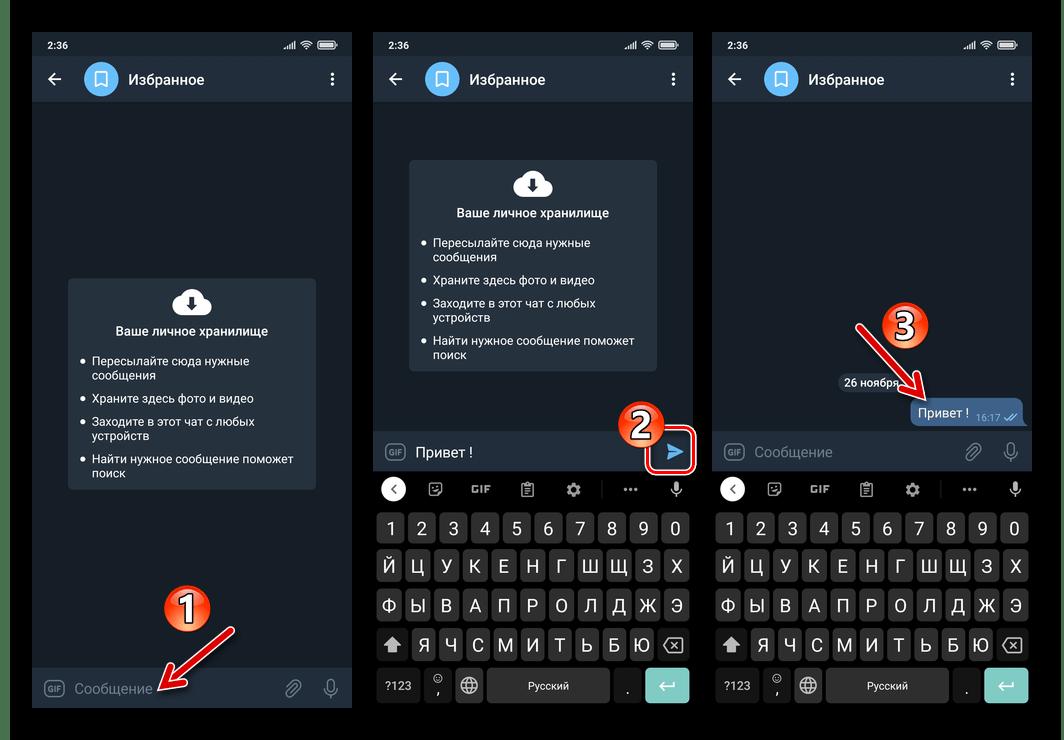 Telegram для Android - отправка текстового сообщения в чат Избранное