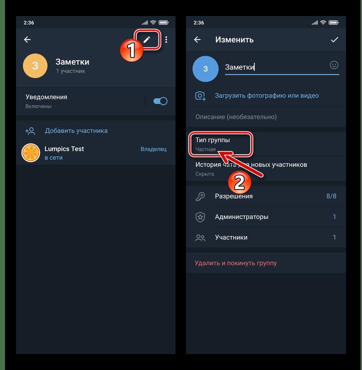 Telegram для Android Переход к настройке группового чата в мессенджере
