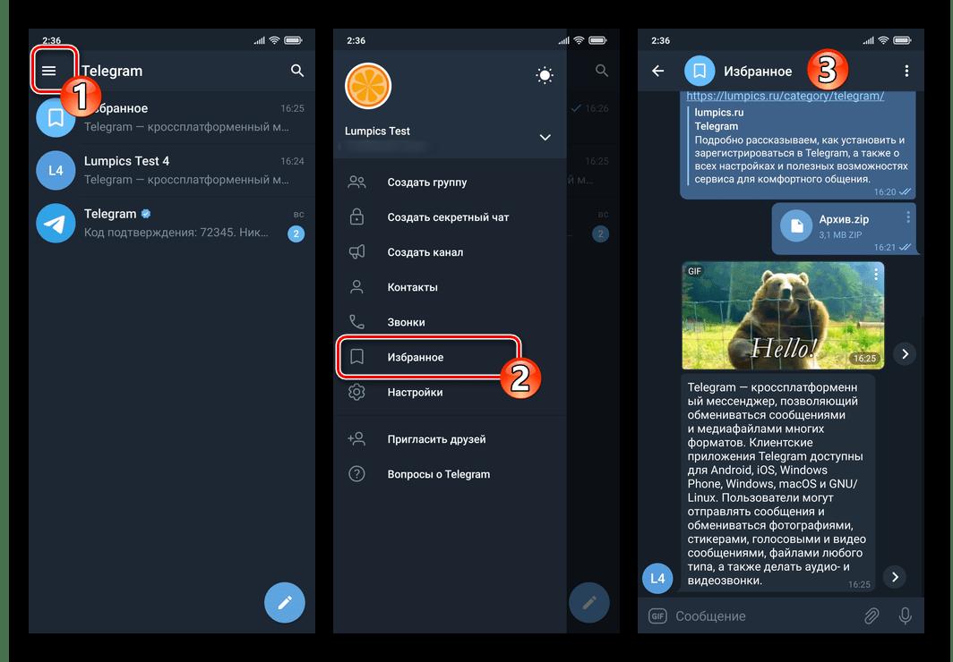 Telegram для Android - переход к просмотру содержимого чата Избранное из главного меню мессенджера