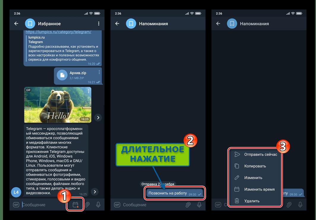 Telegram для Android - Переход в чат Напоминания в избранном, управление созданными извещениями