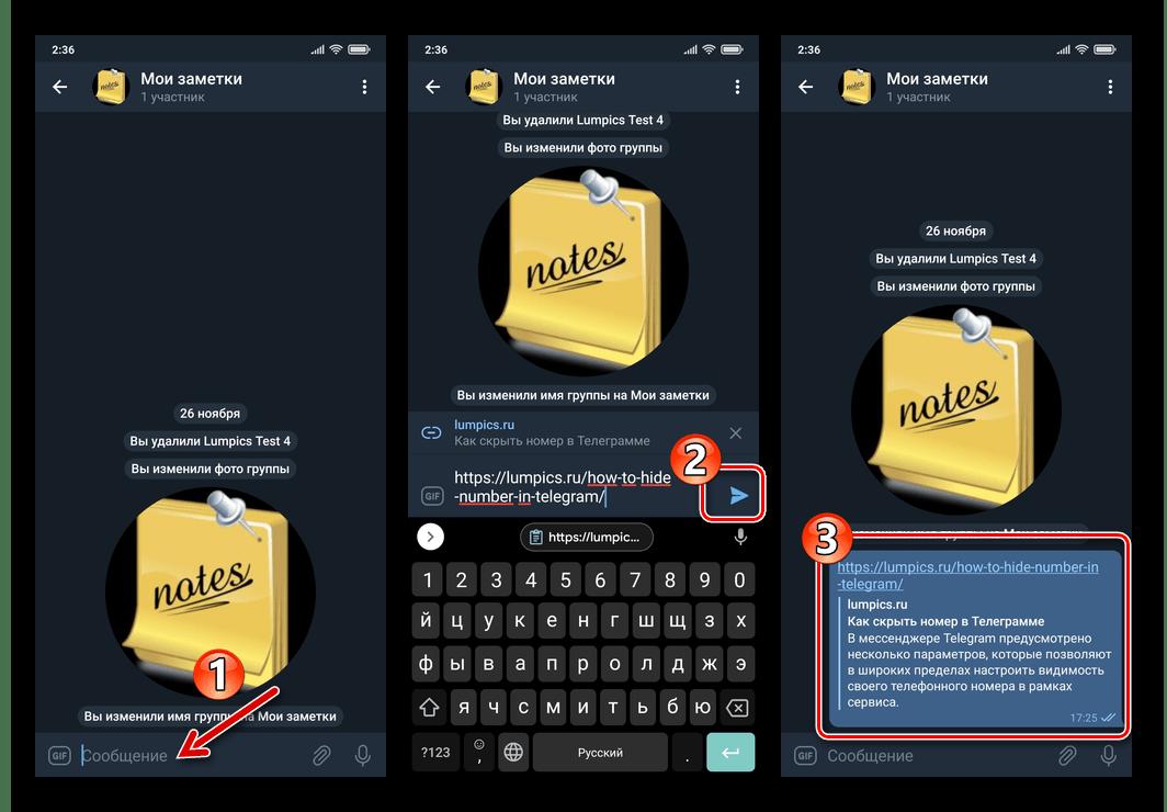 Telegram для Android сохранение личной информации в групповом чате с одним участником