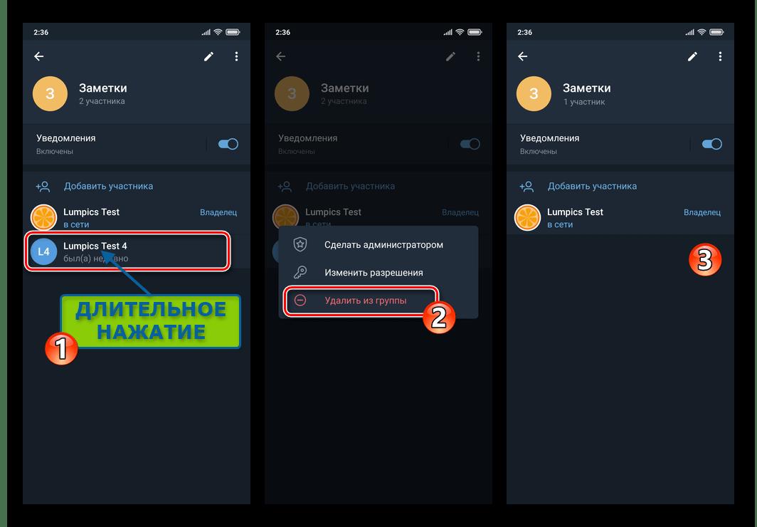 Telegram для Android удаление участников из группового чата в мессенджере