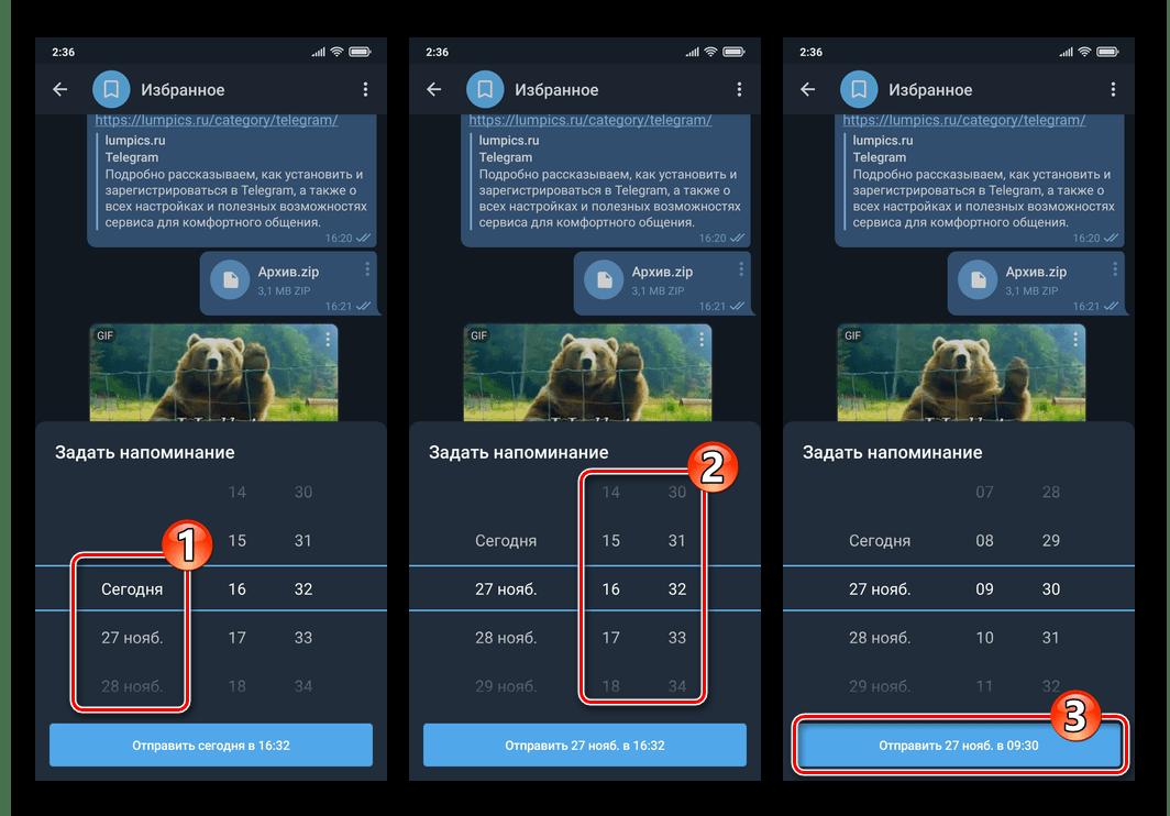 Telegram для Android - выбор даты и времени поступления создаваемого в мессенджере напоминания