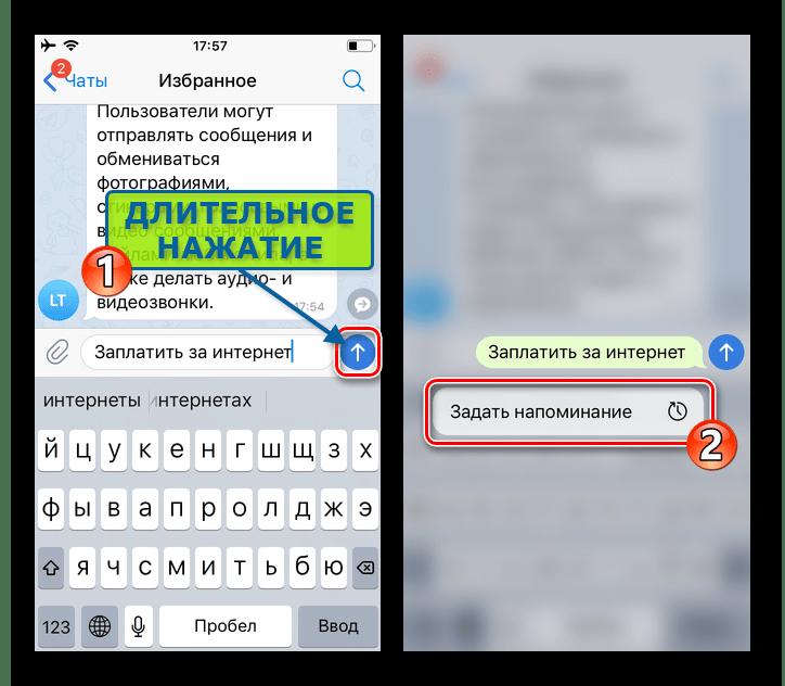 Telegram для iOS Избранное вызов опции Задать напоминание в мессенджере