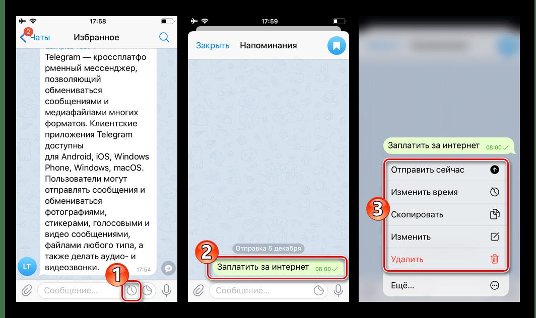 Telegram для iOS переход из Избранного в чат Напоминания для управления созданными в мессенджере извещениями