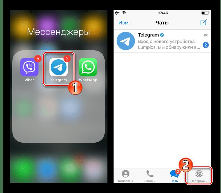 Telegram для iOS запуск мессенджера и переход в его Настройки