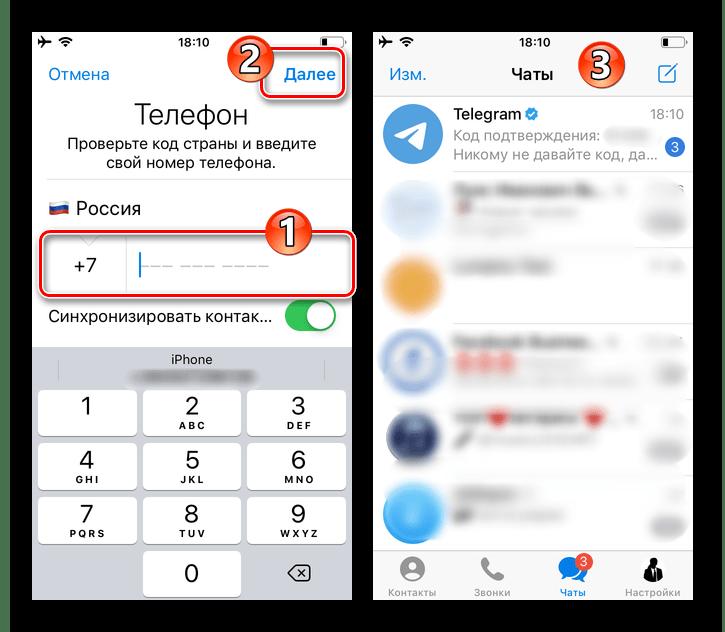 Telegram для iPhone добавление второго аккаунта в мессенджер
