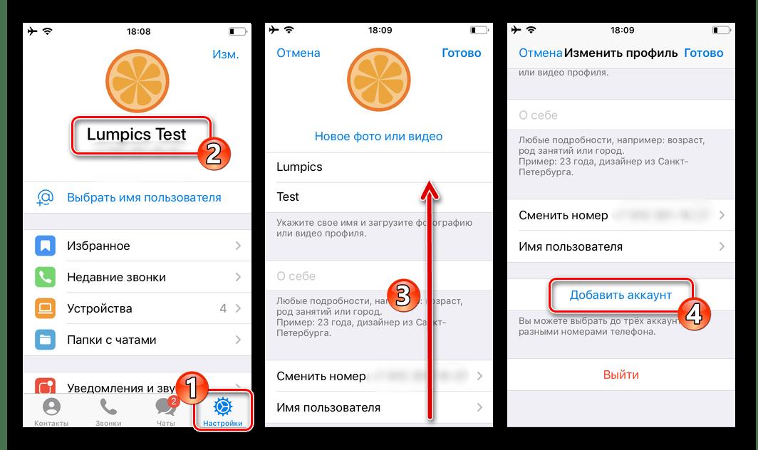 Telegram для iPhone Функция Добавить аккаунт в Настройках мессенджера