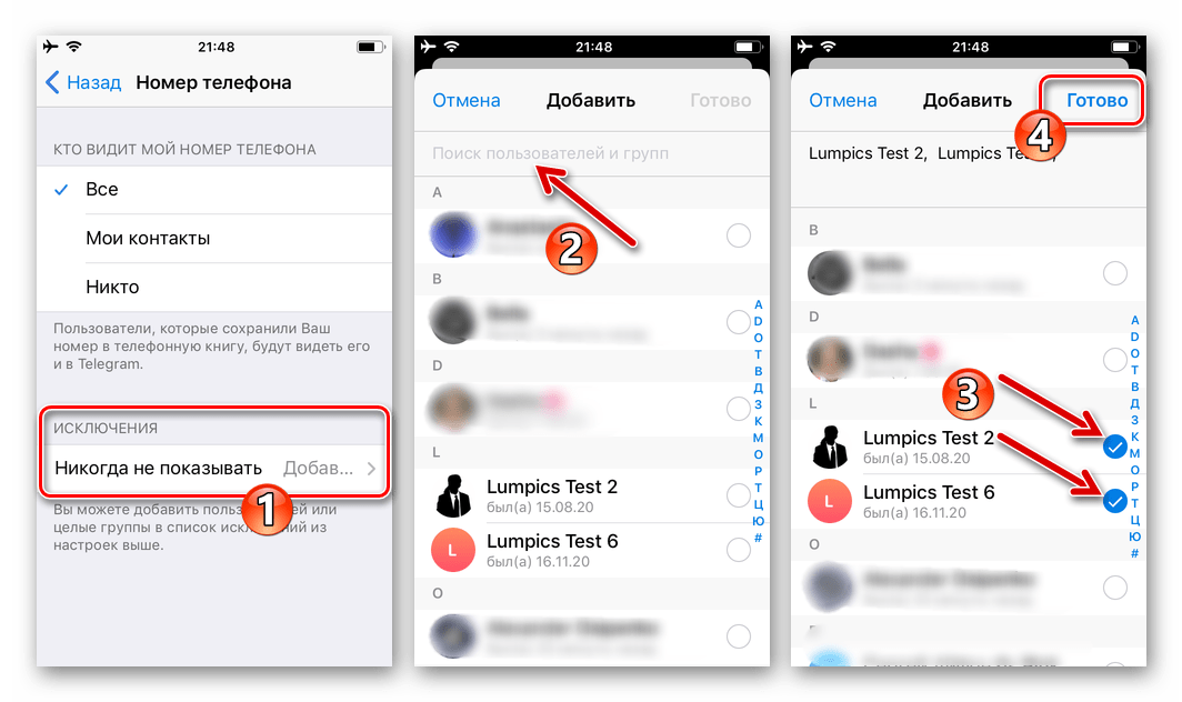 Telegram для iPhone - выбор исключений из правил показа своего номера в мессенджере
