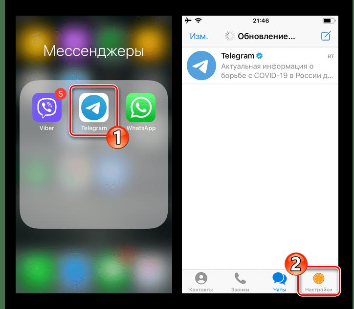 Telegram для iPhone - запуск мессенджера, переход в раздел Настройки