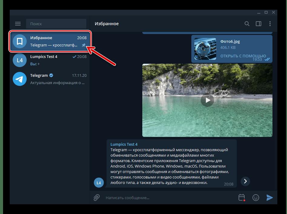 Telegram для Windows хранилище Избранное закреплено вверху перечня доступных чатов