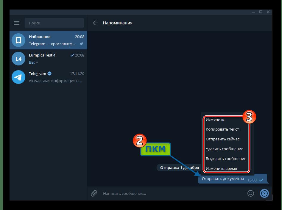 Telegram для Windows Избранное управление созданными средствами мессенджера напоминаниями