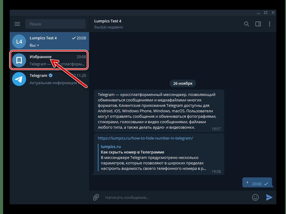Telegram для Windows Избранное в перечне чатов в мессенджере