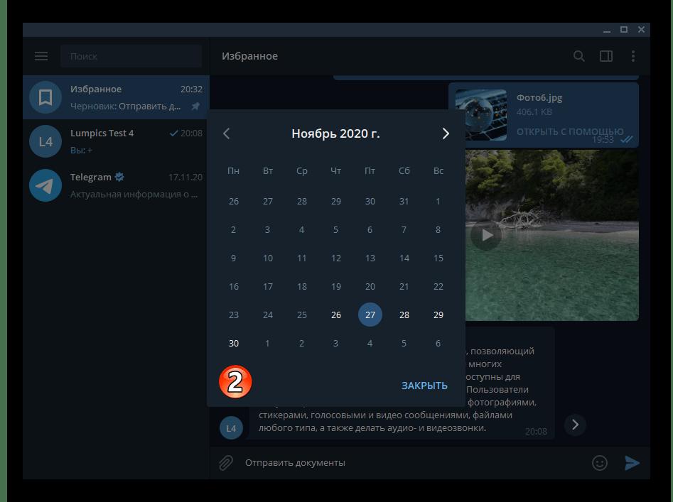 Telegram для Windows Избранное - Выбор даты поступления напоминания из мессенджера в календаре