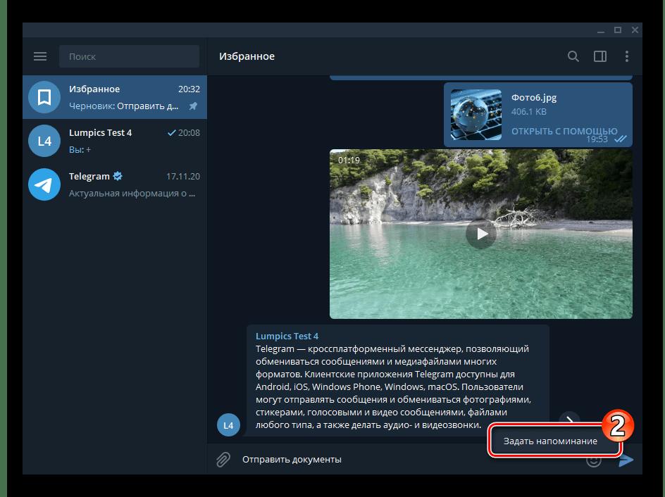 Telegram для Windows Избранное - вызов опции Задать напоминание