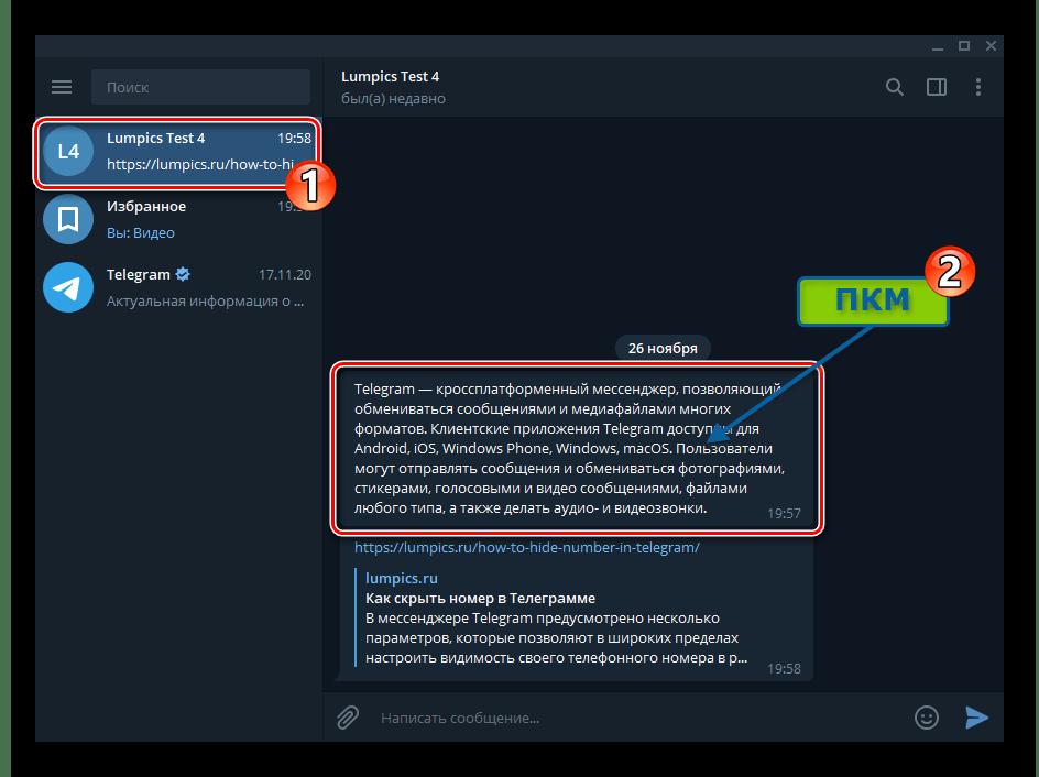 Telegram для Windows вызов контекстного меню сообщения в чате с целью вызова функции Переслать
