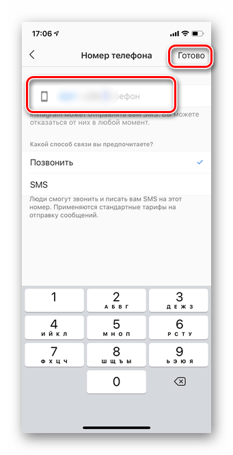 Удаление номера для скрытия кнопки позвонить в мобильной версии Инстаграм