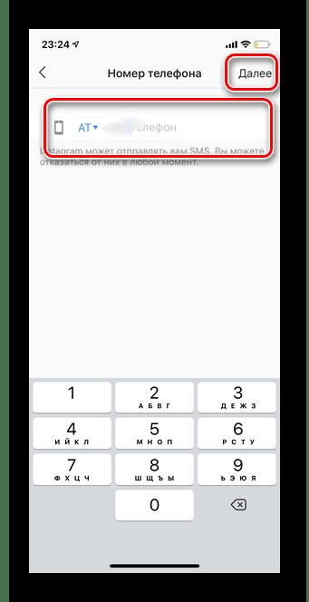 Удаление номера в мобильной версии Инстаграм