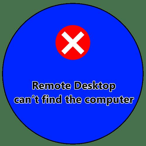 удаленному рабочему столу не удалось найти компьютер
