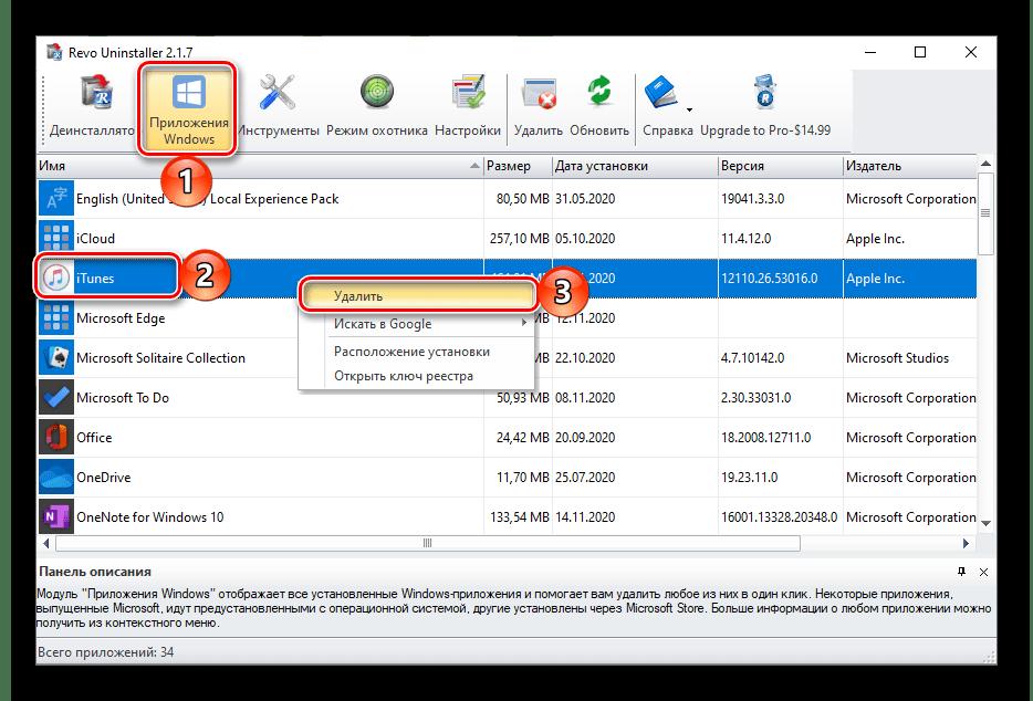 Удалить iTunes из Microsoft Store с помощью программы Revo Uninstaller для Windows